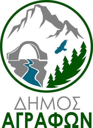 Ψήφισε εδώ το νέο λογότυπο του δήμου Αγράφων – Δήμος Αγράφων