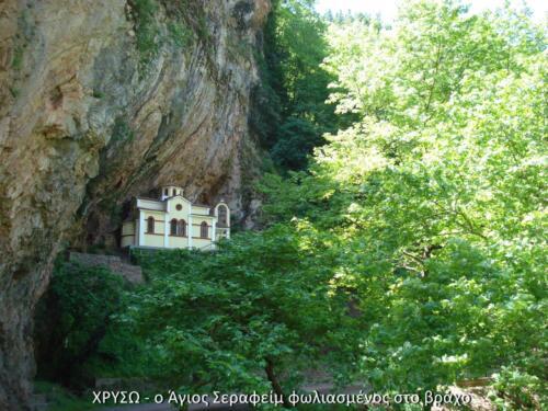Χρυσω - Ο Άγιος Σεραφείμ φωλιασμένος στο βράχο