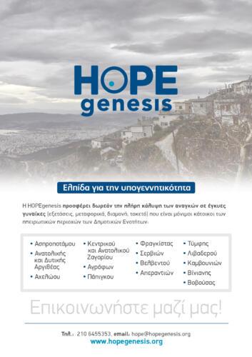 Πρόγραμμα HOPEgenesis