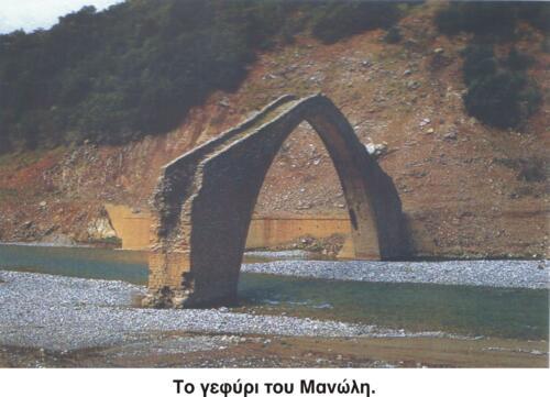 Το γεφύρι του Μανώλη © Σύλλογος Τριποταμιτών Αιτωλοακαρνανίας