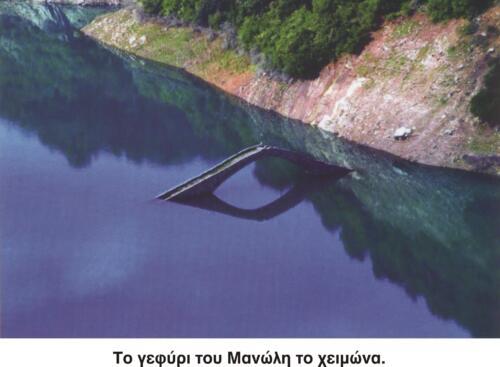 Το γεφύρι του Μανώλη το χειμώνα © Σύλλογος Τριποταμιτών Αιτωλοακαρνανίας