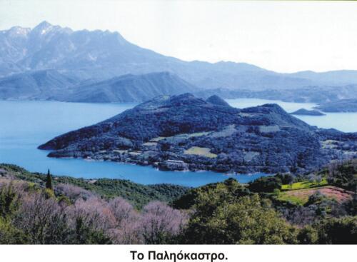 Το Παληόκαστρο © Σύλλογος Τριποταμιτών Αιτωλοακαρνανίας