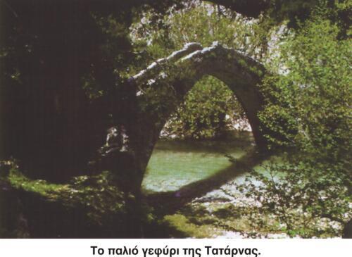 Το παλιό γεφύρι της Τατάρνας © Σύλλογος Τριποταμιτών Αιτωλοακαρνανίας
