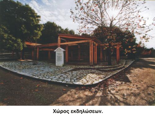 Χώρος εκδηλώσεων © Σύλλογος Τριποταμιτών Αιτωλοακαρνανίας