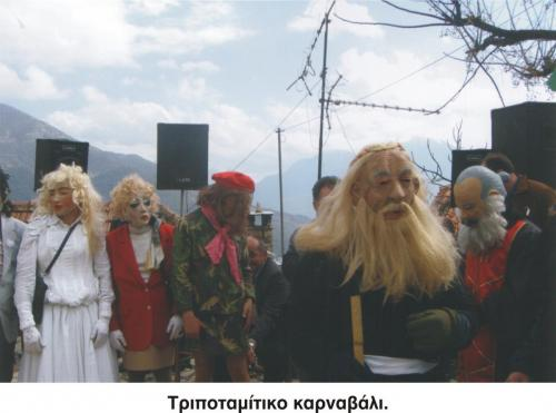Τριποταμίτικο καρναβάλι © Σύλλογος Τριποταμιτών Αιτωλοακαρνανίας