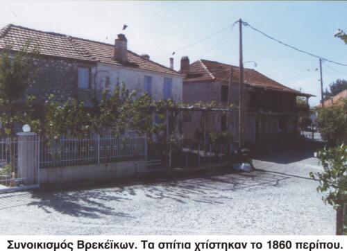 Συνοικισμός Βρεκέϊκων - Τα σπίτια χτίστηκαν στα 1860 περίπου © Σύλλογος Τριποταμιτών Αιτωλοακαρνανίας