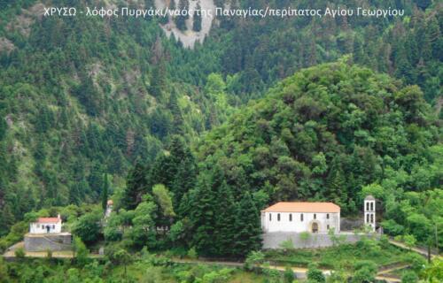 Χρυσω- λόφος Πυργάκι - Ναός της Παναγιάς - Περίπατος Αγίου Γεωργίου