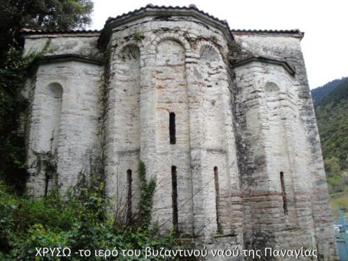 Χρυσω - Το ιερό του βυζαντινού ναού της Παναγίας