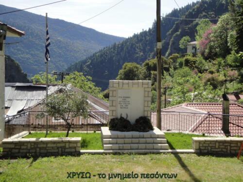 Χρυσω - Το Μνημείο Πεσόντων